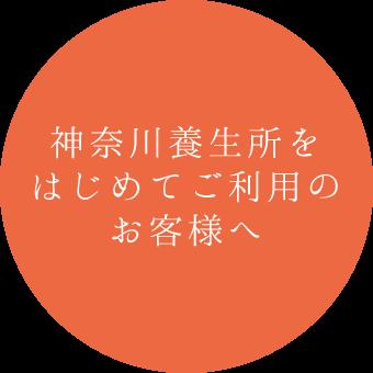 神奈川養生所をはじめてご利用のお客様へ