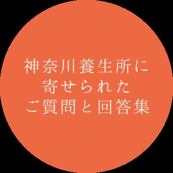 神奈川養生所に寄せられたご質問と回答集